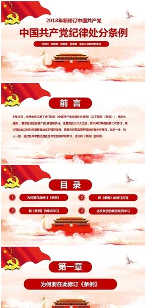 共产党纪律处分条例PPT课件模板