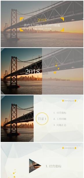 2018简约大气跨海大桥PPT模板