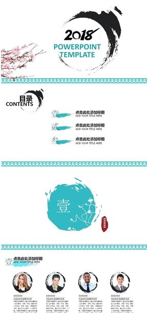 2018大气商务水墨中国风PPT模板