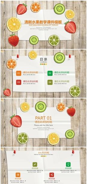 清新木板纸张水果切片教学课件PPT模板