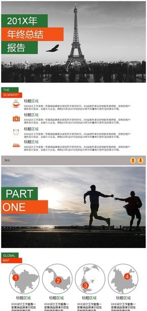 2018全图型时尚工作报告PPT模板