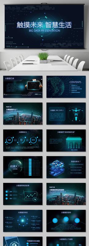 互联网科技 大数据 云计算 人工智能网络安全智能生活商务通用
