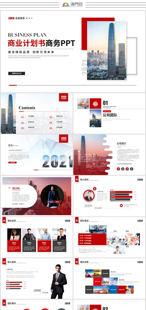 大气简约商务商业计划书公司介绍产品介绍产品融资计划书ppt模板