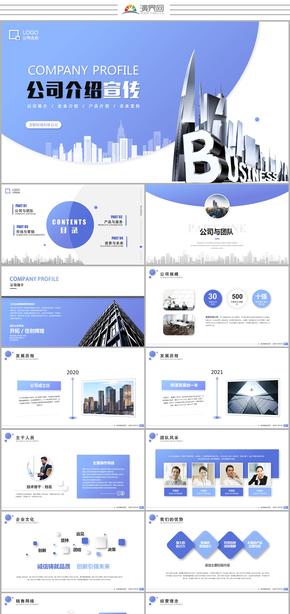 大氣藍色簡約商務企業介紹公司介紹企業宣傳公司簡介企業簡介產品介紹ppt模板