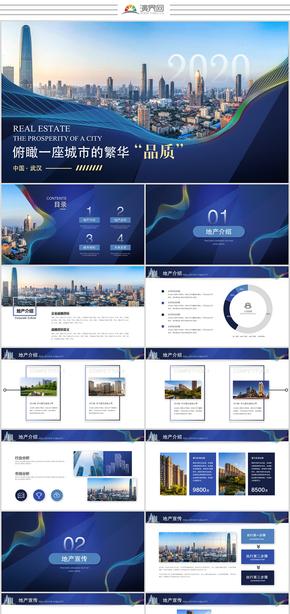 藍色大氣房地產工程建筑城市建設營銷策劃企業宣傳企業介紹ppt模板