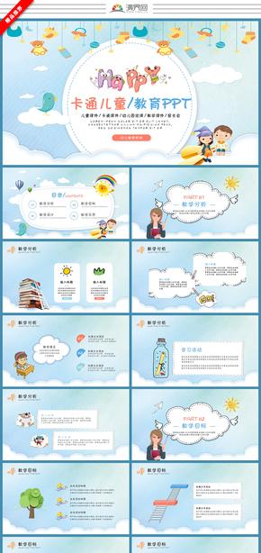 教育培训 儿童课件 卡通课件 幼儿园教学课件 教师说课 公开课ppt模板