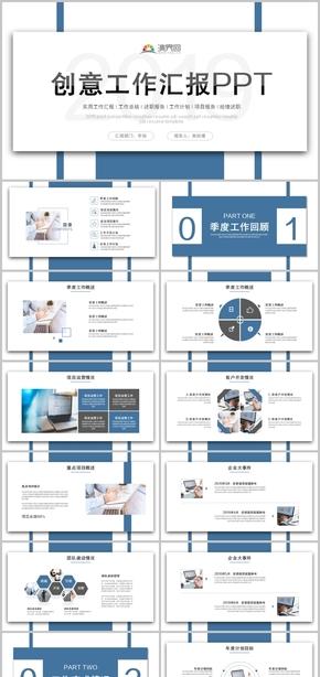創意個性互聯網工作匯報工作總結項目報告項目經理季度述職報告工作計劃