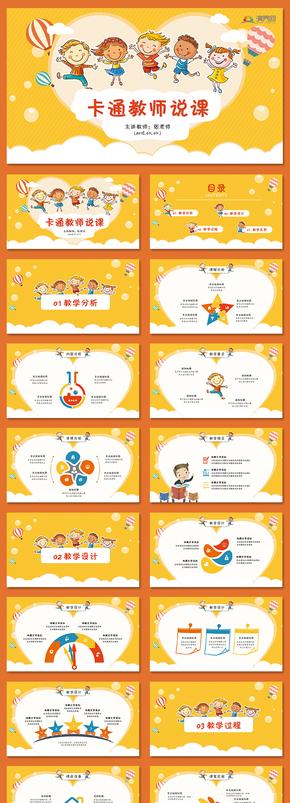 卡通儿童说课家长会儿童课件教学课件教学设计公开课儿童阅读分享工作总结工作汇报