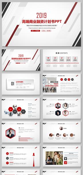 大氣簡約紅色商業計劃書商業匯報商業策劃書營銷策劃產品介紹項目推廣介紹企業營銷