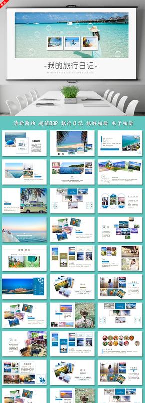 【超实惠】旅行日记旅游心情日记纪念册旅游相片展示景点介绍