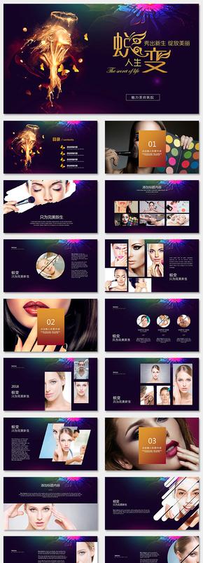 美容宣傳美容護膚化妝美白整形整形廣告瘦身美體減肥品牌宣傳PPT