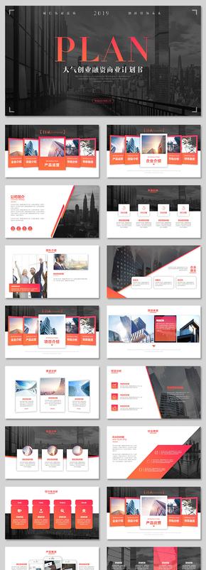 大气简约商业计划书公司介绍创业融资产品介绍营销策划工作总结