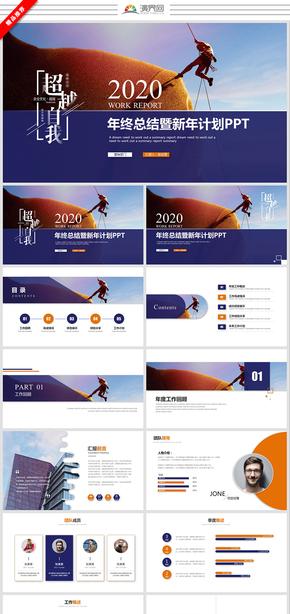 创意互联网科技商务积极工作汇报年终总结工作计划ppt模板