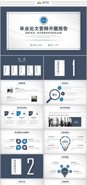 创意中国风简约大学生毕业答辩毕业论文开题报告ppt模板