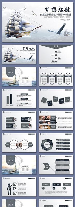 梦想起航创意述职报告工作总结项目汇报市场报告销售报告商业计划书