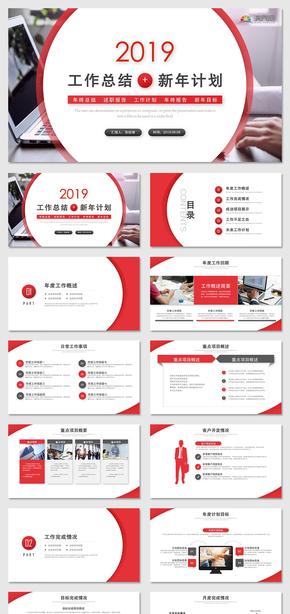 简约时尚红色工作汇报工作总结述职报告工作计划新年计划计划总结商业计划书ppt模板