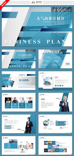 大氣商務簡約互聯網科技商業計劃書創業融資計劃書產品發布產品介紹企業介紹ppt模板
