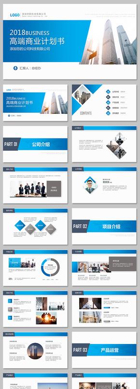 稳重大气商业计划书创业融资计划书商业路演项目投资企业介绍公司推广企业推广