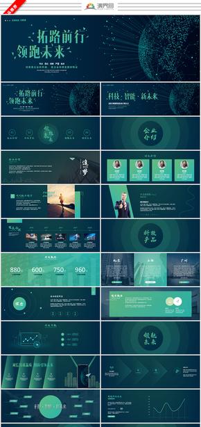 宽屏 大气科技互联网产品发布会 商业计划书 项目推广 企业宣传 产品介绍 企业介绍公司介绍ppt模板