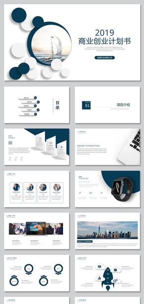 大氣簡約科技互聯網商業計劃書商業融資計劃書創業融資項目推廣營銷策劃方案