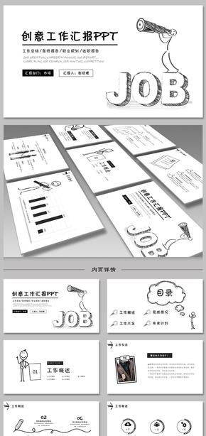 创意手绘黑白 工作汇报 计划总结 年终报告 工作计划 工作报告 述职报告 年终总结 总结汇报