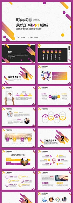 清新个性创意时尚工作总结工作报告述职报告工作计划品牌介绍