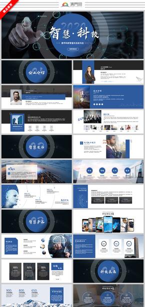 宽屏 大气互联网科技商业计划书 产品发布会 企业介绍 公司介绍 项目介绍产品介绍 智慧生活ppt模板