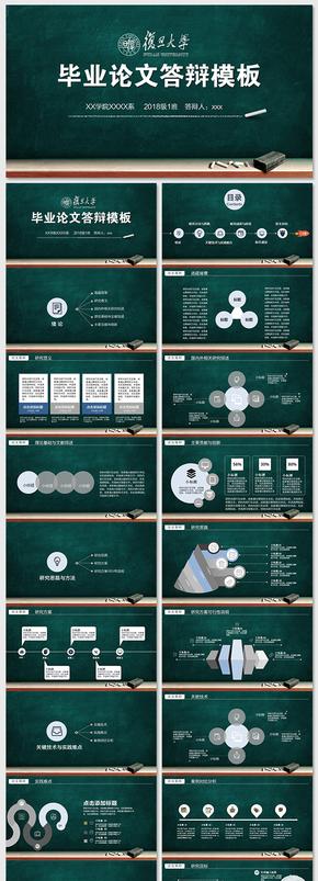 创意个性黑板风学术报告毕业论文毕业答辩开题报告课题研究