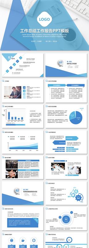蓝色清新简约互联网工作总结工作计划工作报告述职报告商务报告