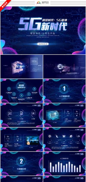 酷炫科技感5G人工智能大数据产品发布会ppt模板