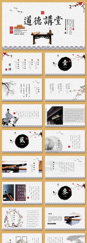 水墨中国风古典道德讲堂书香中国阅读分享读书分享工作总结