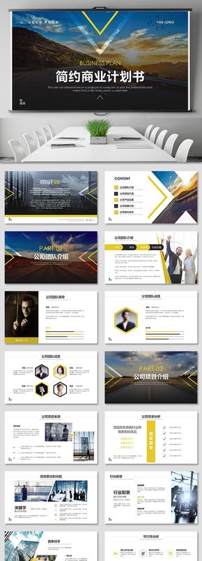 大气商业计划书创业融资项目介绍产品介绍企业营销策划企业介绍公司介绍