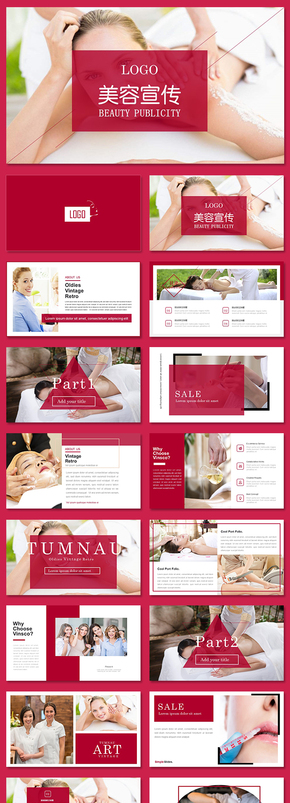 美容宣传美容护肤化妆美白整形 整形广告 瘦身美体减肥PPT