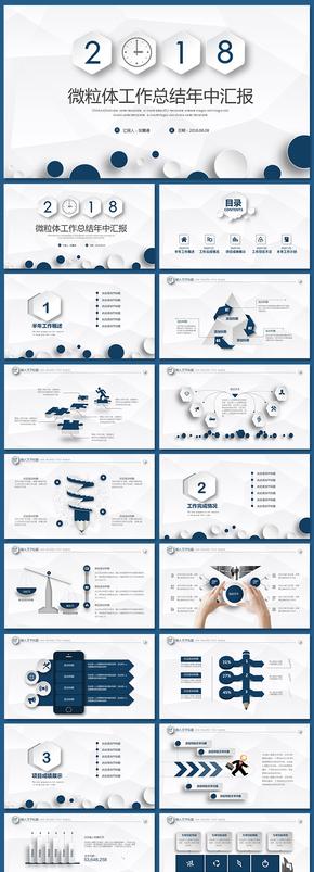 创意微粒体互联网年中总结工作总结年中报告工作报告工作计划商务报告销售营销计划