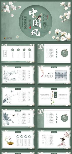 中国风简约大气清新淡雅中国文化教育传统文化古典艺术水墨中国风古典工作汇报