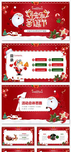 圣诞节平安夜圣诞节活动策划圣诞节营销策划圣诞夜圣诞快乐卡通喜庆圣诞节