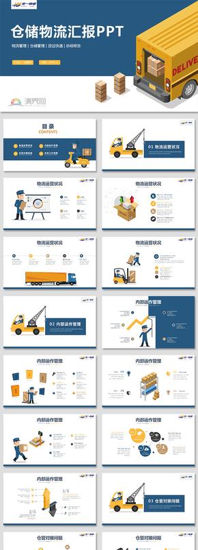 创意扁平化简约物流运输快递运输智能仓储管理工作总结工作报告述职报告