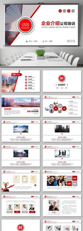 大气红色企业介绍公司介绍商业计划书企业简介公司培训入职培训