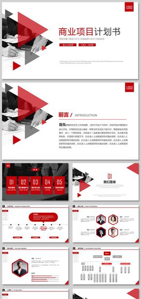 红色互联网商业计划书营销策划融资计划书项目产品介绍产品推广工作汇报工作总结年终总结