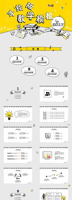 创意卡通教学设计说课公开课微课教学课件教育培训教学培训教育工作总结计划