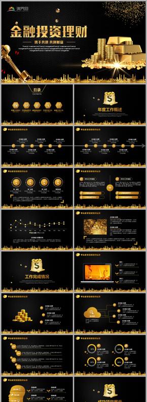 黑金金融投資理財金融報告金融總結財務報告銀行報告銀行保險證券股票