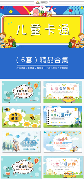 幼儿园小学儿童课件卡通课件教师说课公开课教学设计教学课件合集ppt模板