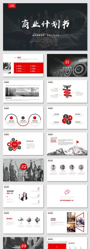 红色大气商业计划书创业融资项目介绍产品介绍企业介绍工作总结