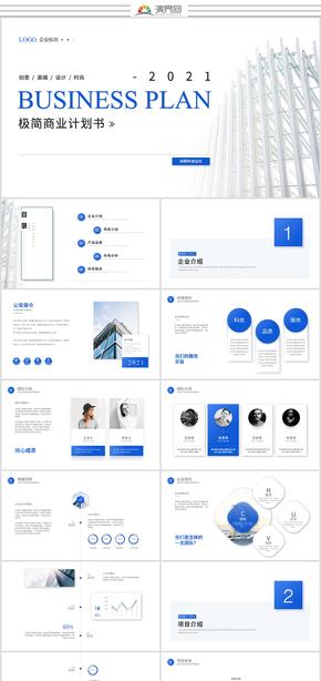 蓝色简约商务商业计划书公司介绍宣传ppt模板