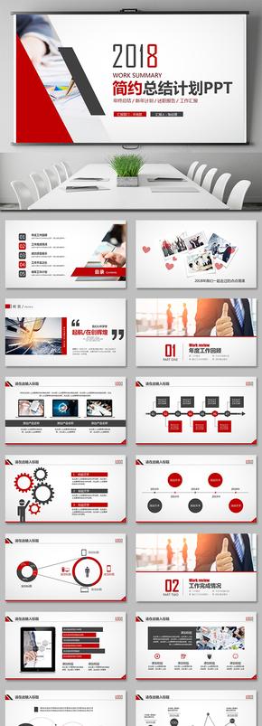大气简约商务工作总结年中报告市场营销报告述职报告销售培训