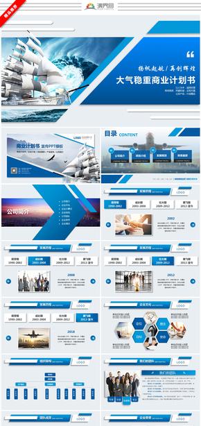 大氣微粒體商業計劃書企業介紹創業融資計劃書項目介紹產品介紹ppt模板