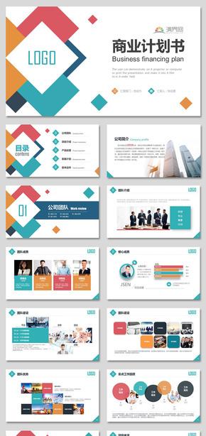多彩商業計劃書商業創業融資商業計劃書PPT模板商業計劃書互聯網商業