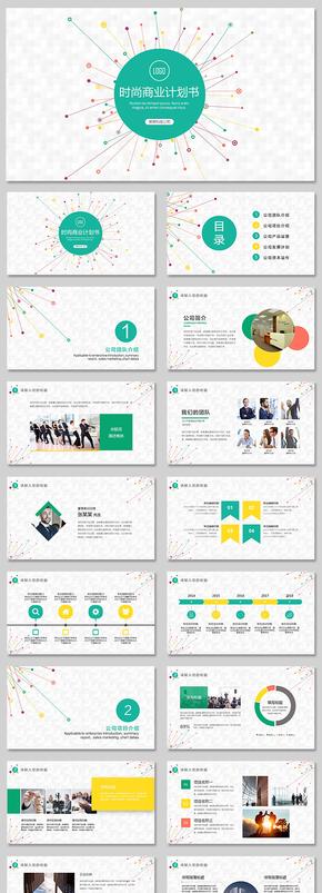 创意时尚个性点线商业计划书创业融资产品介绍品牌推广工作总结