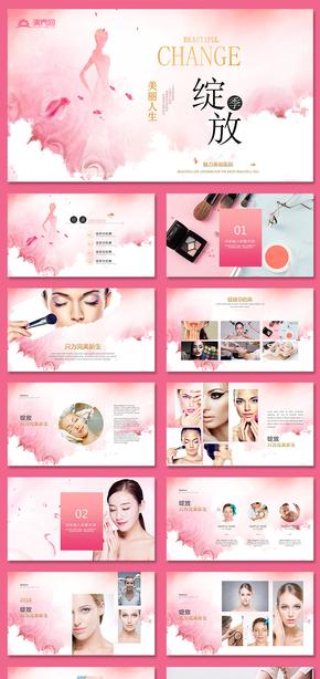 粉色醫療健康美容宣傳美容護膚化妝美白整形 整形廣告瘦身美體減肥PPT