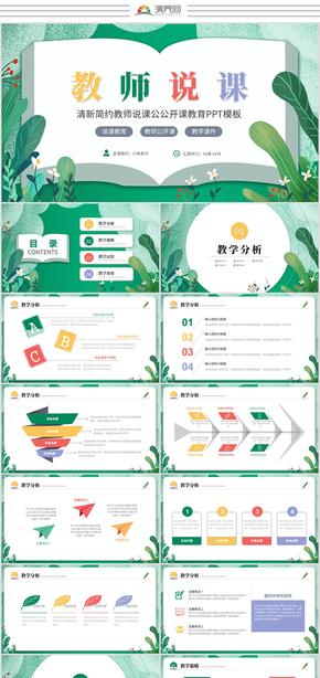 綠色清新簡約教師說課公開課教育教學課件ppt模板